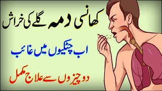 Khansi Ka Fori ilaj || Tansils Or Nazla Ka Elaj || Dama(Asthma) Ka ilaj In Urdu /Hindi