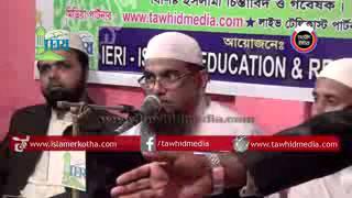 আপনাদেরকে ফেরকাবাজ বলে কেন by Shaikh Amanullah Madani