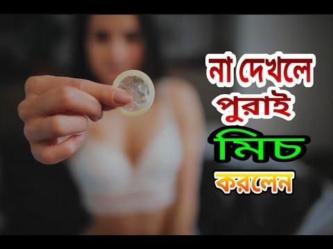 Xxx Mp4 XXX কেেমনে কনডমের ভিতরে টাকা রেখে মদনের শেষ রক্ষা New Bangla Funny Vedio 3gp Sex
