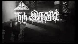 Nadu Iravil Full Movie HD