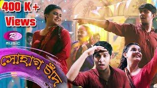 Shohag Chand Music Video from Choto Chele   Rupankar   Shema Khan  Towsif Mahbub  Sabnam Faria   Rtv