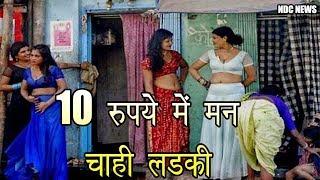 इसी भारत में ऐसा गाँव जहां मिलती है10रुपये में मन चाही लडकी