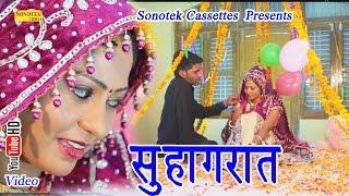 Suhagrat || Beer Pal Rao & Ranjita Singh || Haryanvi X Mas Special Song