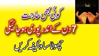 Qurani Wazaif For Hajat | Koi Bhi Hajat 7 Din Ke Ander Pori HO Gi | Wazifa For Success