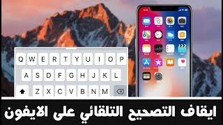 ايقاف التصحيح التلقائي للوحة المفاتيح الايفون