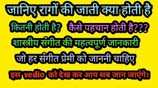 Basic knowledge of music, harmonium lesson hindi, rag ki jaati, shashtriya sangeet राग की जाती,
