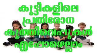 കുട്ടികളിലെ പ്രതിരോധ കുത്തിവെപ്പുകൾ അറിയേണ്ടതെല്ലാം | Vaccination | Dr Anas K A | Arogyavicharam
