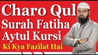 Charo Qul Surah Fatiha Aytul Kursi Ki Kya Fazilat Hai By Adv. Faiz Syed