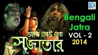 Bengali Jatra Vol 2 2014