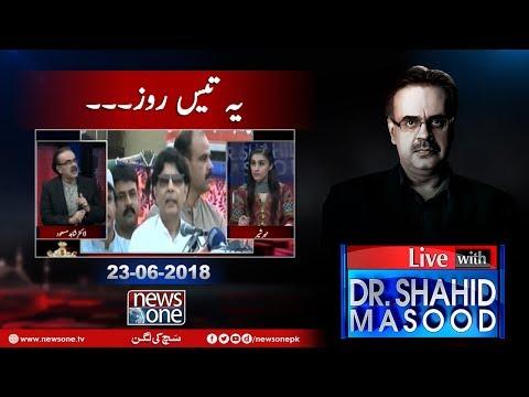 Live with Dr.Shahid Masood | 23-June-2018 | Ch Nisar | Maryam Nawaz | Election 2018