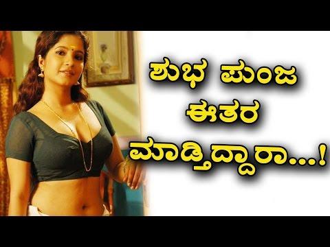 Shubha Poonja daily activities details | Shubha Punja | Kannada News | Top Kannada TV