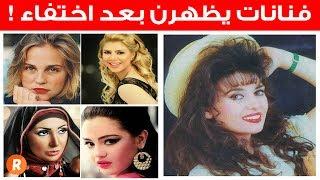 فنانات يظهرن بعد اختفاء!! شاهد صورهن الصادمة !!