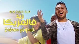 Zakaria Ghafouli -  Zid Fel Mazzika (Exclusive Music Video) | (زكرياء الغفولي - زيد فالمزيكا (حصرياً