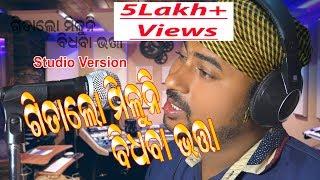 GITA LO AJI MILUNI BIDHABA BHATA- Studio Version