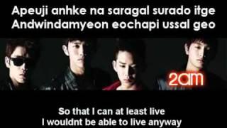 2AM - Even If I Die I Can't Let You Go Lyrics [Romanization/English Translation]