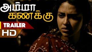 Amma Kanakku- Official Trailer- Releasing Worldwide 24th June | Amala Paul | Revathi | Samuthirakani