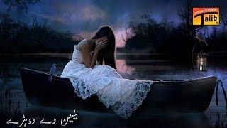Talib Hussain Dard ► (Yaseen De Dohre Vol-11a)