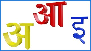 Hindi Letters For Kids   Hindi Alphabets For Children   Swar And Varnamala In Hindi