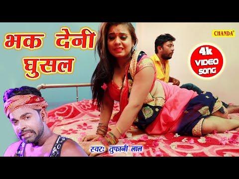 Xxx Mp4 Tufani Lal Yadav का सबसे धमाकेदार VIDEO SONG भक देनी घुसल रात को अकेले में देखने लायक गाना 3gp Sex