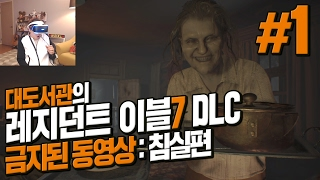레지던트 이블7 DLC] 금지된 동영상 : 침실편 1화 / 대도서관 공포게임 실황 (Resident Evil 7 DLC : Biohazard VR - Banned Footage)