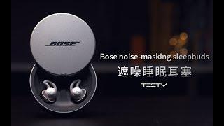《值不值得买》第288期:Bose noise masking sleepbuds