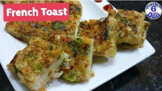 Bread ka healthy tasty nashta : bacho ki dijiye Yummy french toast Indian twist ke sath