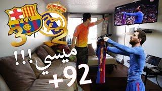 ردة فعلي على مباراة برشلونة وريال مدريد 3-2   ميسي في أخر لحظة !!! 😱