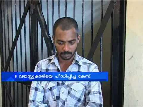8 year old girl raping case , mother lover arrested FIR 27th June 2014