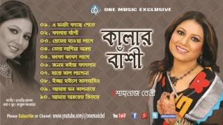 Bangla Popular Folk Songs । কালার বাঁশি । Shahnaj Beli। Full Album । Audio Jukebox One Music bd