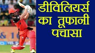 IPL 2018 RCB vs DD : AB De Villiers slams fifty in just 24 balls | वनइंडिया हिंदी