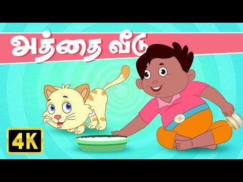 அத்தை வீடு (Aunty's Home) | Vedikkai Padalgal | Chellame Chellam | Tamil Rhymes For Kids