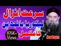 Download Video Download banjh pan,lekorya or surate anzal ka alaj by Dr Muhammad Sharafat Ali sb 22+12+18 3GP MP4 FLV