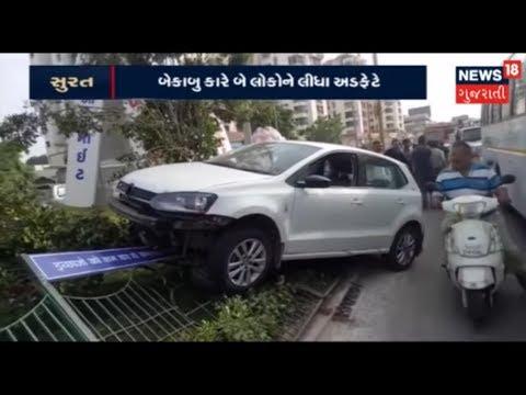 Xxx Mp4 Surat Adajan માં બેકાબુ કારે ૨ ને લીધા હડફેટે News18 Gujarati 3gp Sex