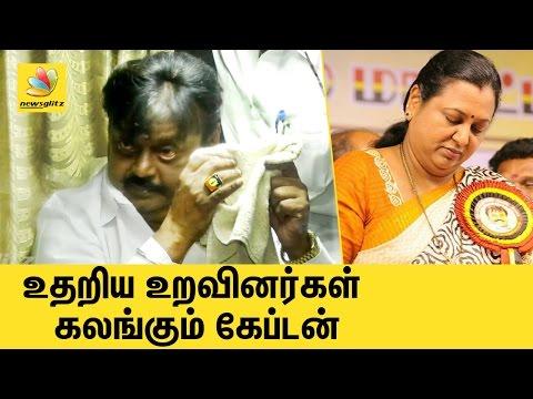 விஜயகாந்தை கைவிட்ட ரத்த உறவுகள் Premalatha sad Vijayakanth relatives refuse to help Latest News