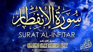 عبدالباسط عبدالصمد - سورة الإنفطار | Abdulbasit Abdussamad - SURAT AL INFITAR