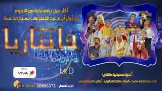مقطع من اغنية النجم عبدالسلام محمد - مسرحية فانتازيا - عيد الفطر