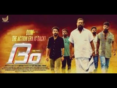 Xxx Mp4 New Malayalam Full Movie DUM 2018 Latest Malayalam Movie 2018 Super Hit Malayalam Movie 2018 3gp Sex