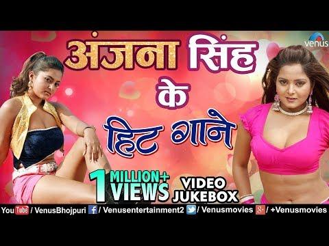 Xxx Mp4 Anjana Singh का TOP 10 सुपरहिट Video Songs कलेक्शन Biggest Bhojpuri Hits Video Jukebox 3gp Sex