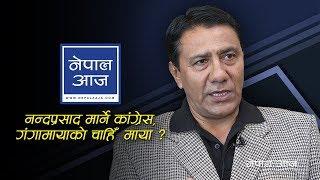 दीपेन्द्र झामाथि निगरानी होस्, उनी राष्ट्रका लागि खतरा | Prem Singh Basnyat | Nepal Aaja