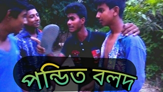 Pondit Bolod |  3 Bolod | Best Bangla New Funny Video 2017 | Sk
