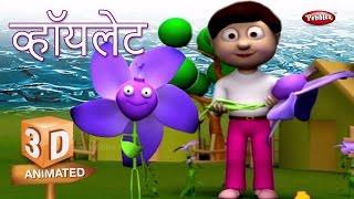 Violet Flower Rhyme in Marathi | फूल मराठी कविता | Marathi Rhymes For Children | 3D Flower Rhymes
