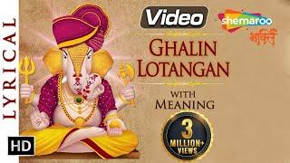 Ghalin Lotangan Vandin Charan | Ganesh Aarti with Lyrics & Meaning | Ganesh Bhajan