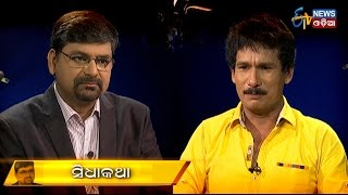 Papu Pom Pom -  Ollywood Comedian - Full Length Interview