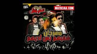 مهرجان شقيهم بس اديهم - حسن شاكوش والمرزعجيه - جامد اوووى 2017