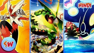 Top 10 Best Third Generation Pokemon   Explained in Hindi   Anime in hindi