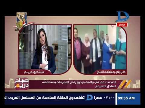 صباح دريم | بالفيديو.. حفل رقص للممرضات بمستشفى الساحل التعليمي على «أه لو لعبت يازهر»