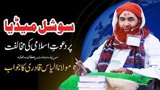 Dawateislami Kay Khilaf Bolne Walon Ko Maulana Ilyas Qadri Ka Jawab