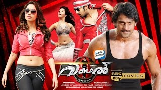 Rebel Full Length Malayalam Dubbed Movie | Latest HD Malayalam Movie | Prabhas | Thamannah