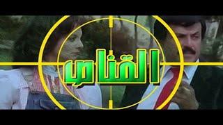 Al Kanas Movie | فيلم القناص