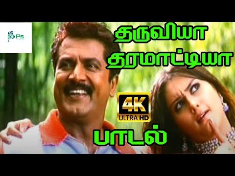 தருவியா || Tharuviya ||Sarathkumar, Josh, ,Namitha,Love Tamil H D Video Song